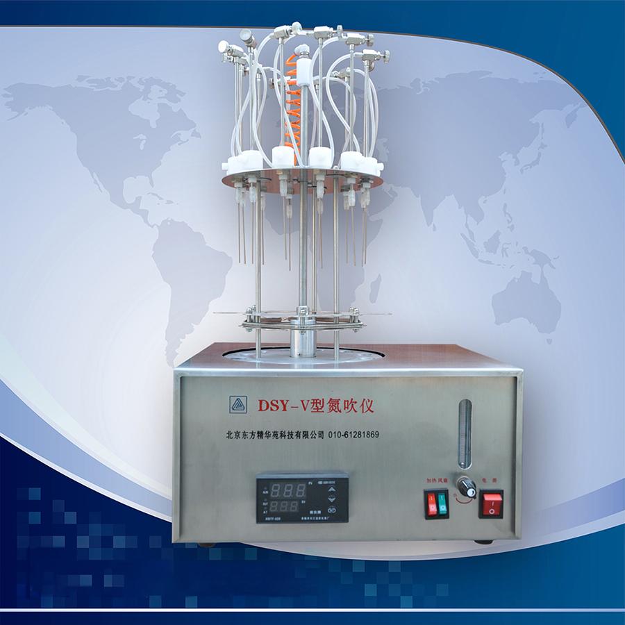 精华苑DSY-V氮吹仪