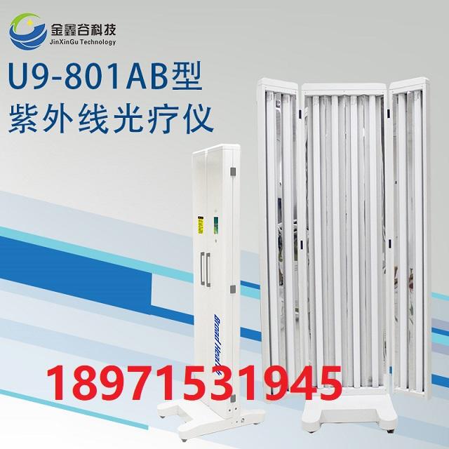 医用紫外线光疗仪窄谱UVB优质供应商