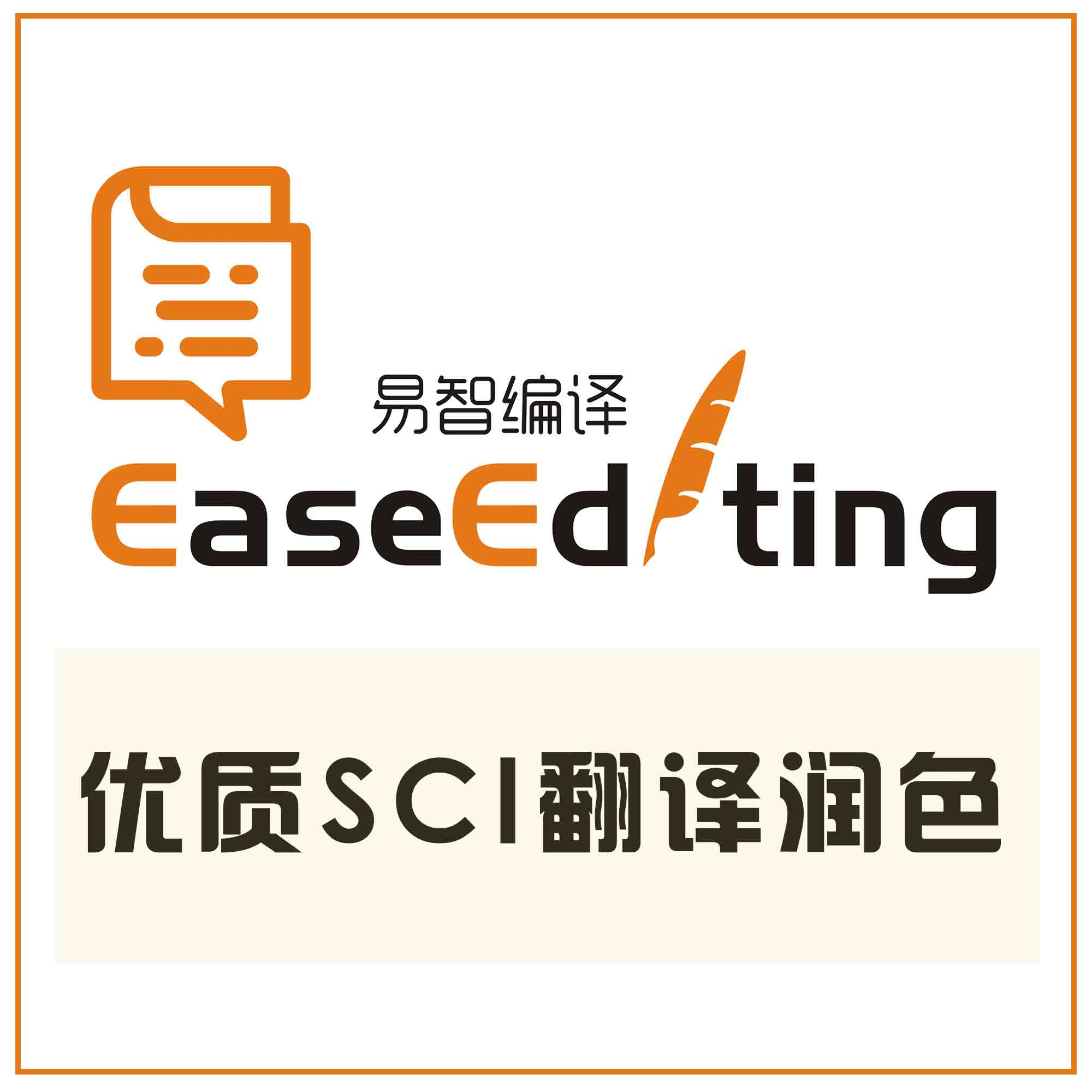 优质SCI论文翻译,欧美华人科研编辑+英语母语科研编辑提供翻译服务