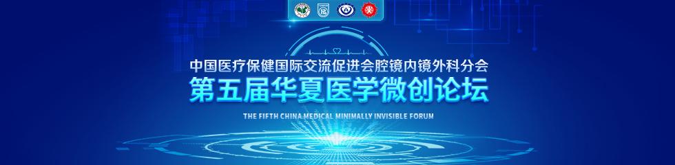 京东中美医院第五届华夏医学微创论坛会议专题