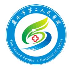 丽水市第二人民医院(丽水学院附属第二医院)