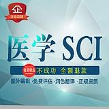 SCI论文发表协助