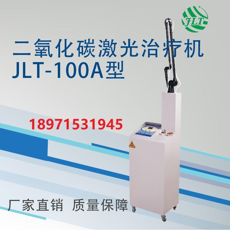 皮肤科二氧化碳激光治疗机