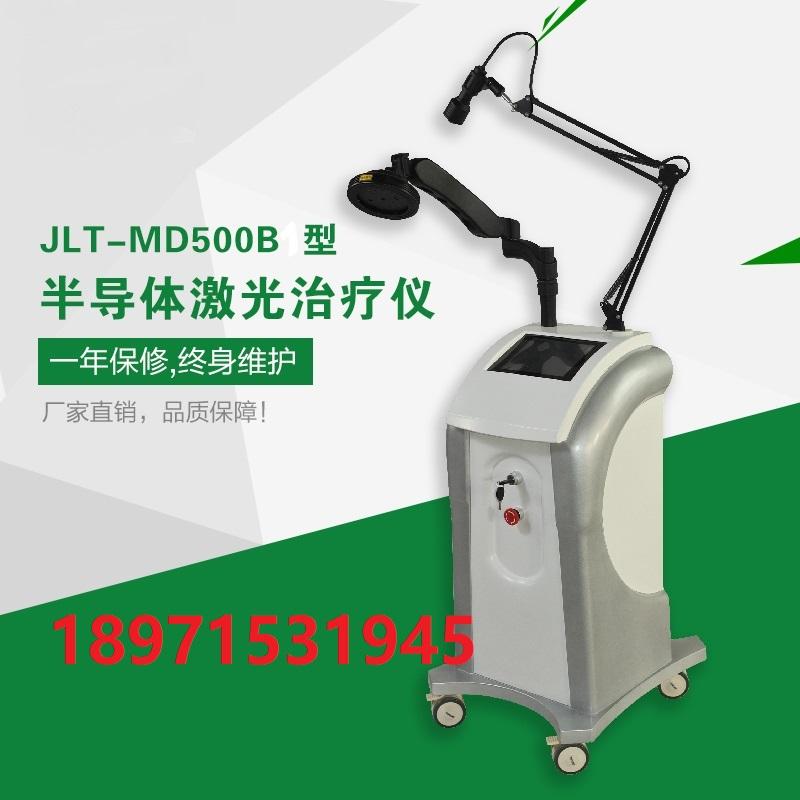 新款疼痛半导体激光治疗机(疼痛康复)