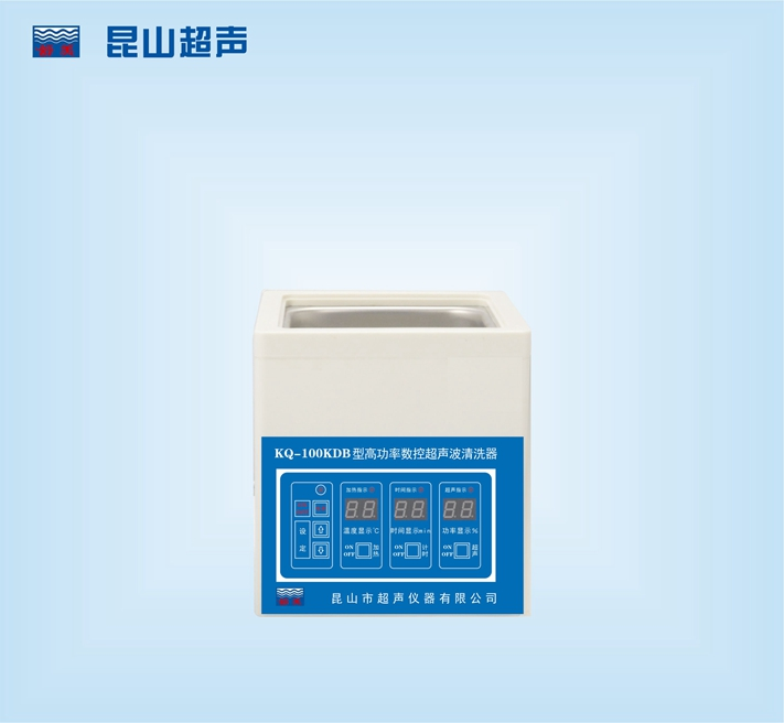 昆山超声仪器舒美牌KQ-100KDB型超声波清洗机