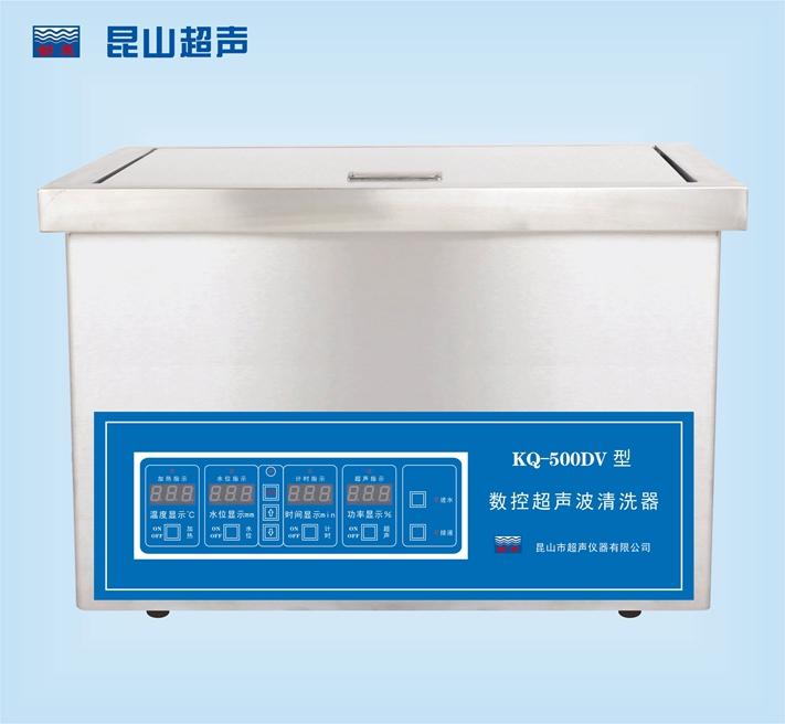昆山超声仪器舒美牌KQ-500DV型超声波清洗机