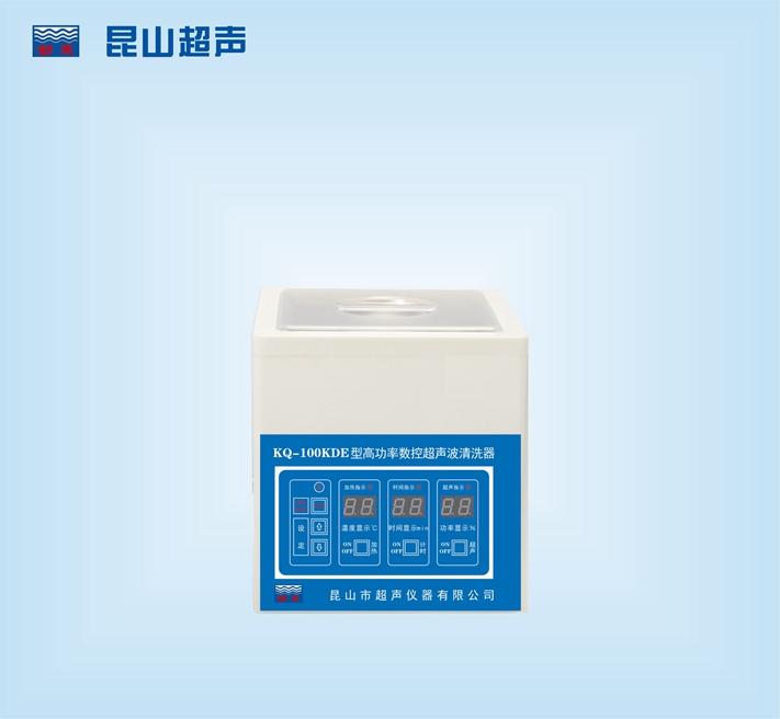 昆山超声仪器舒美牌KQ-100KDE型超声波清洗机