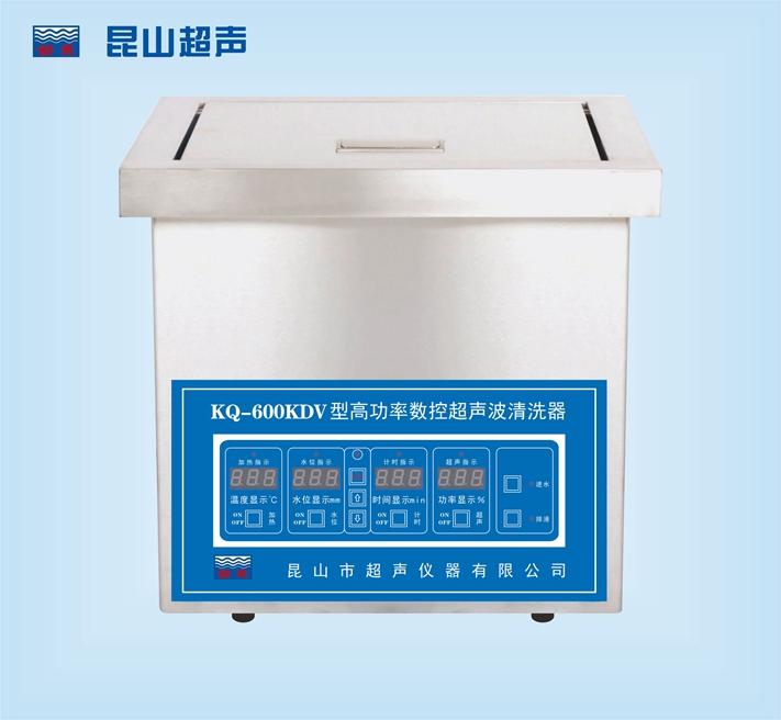 昆山超声仪器舒美牌KQ-600KDV型超声波清洗机