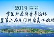 【NCCN助手】2019 年全国肿瘤新青年论坛报名通知