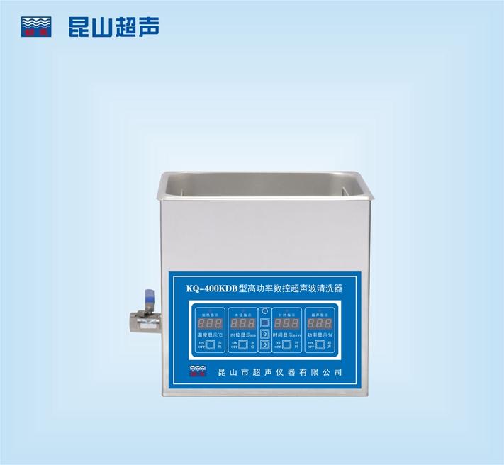 昆山超聲儀器舒美牌KQ-400KDB型超聲波清洗機