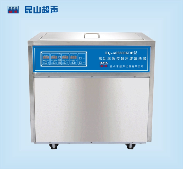 昆山超声仪器舒美牌KQ-AS2800KDE型超声波清洗机