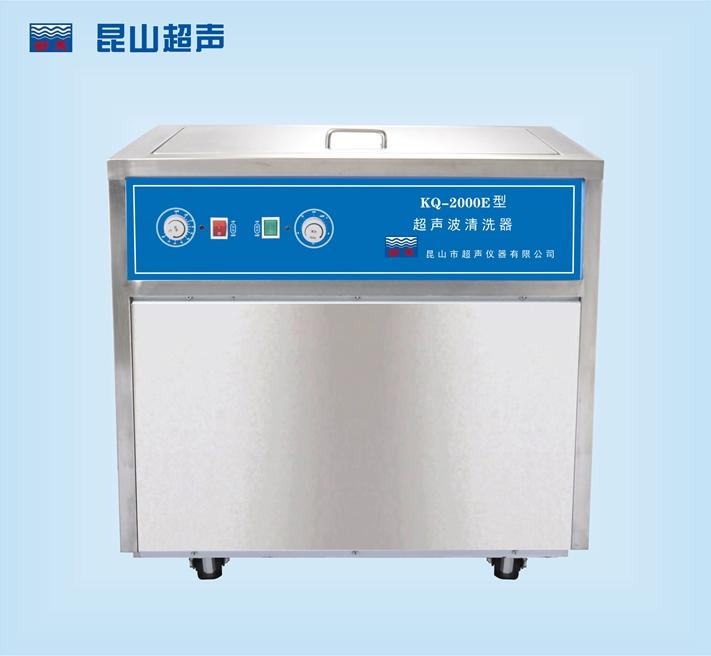 昆山超声仪器舒美牌KQ-2000E型超声波清洗机