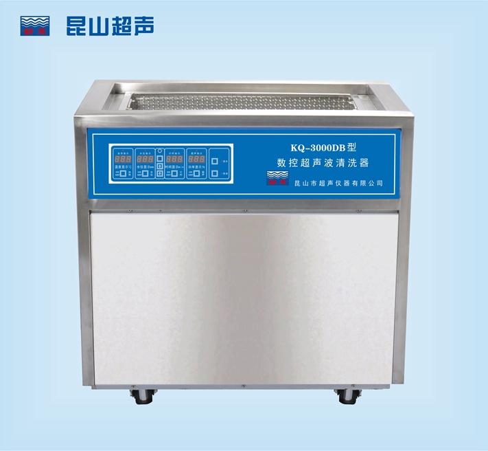 昆山超声仪器舒美牌KQ-3000DB型超声波清洗机