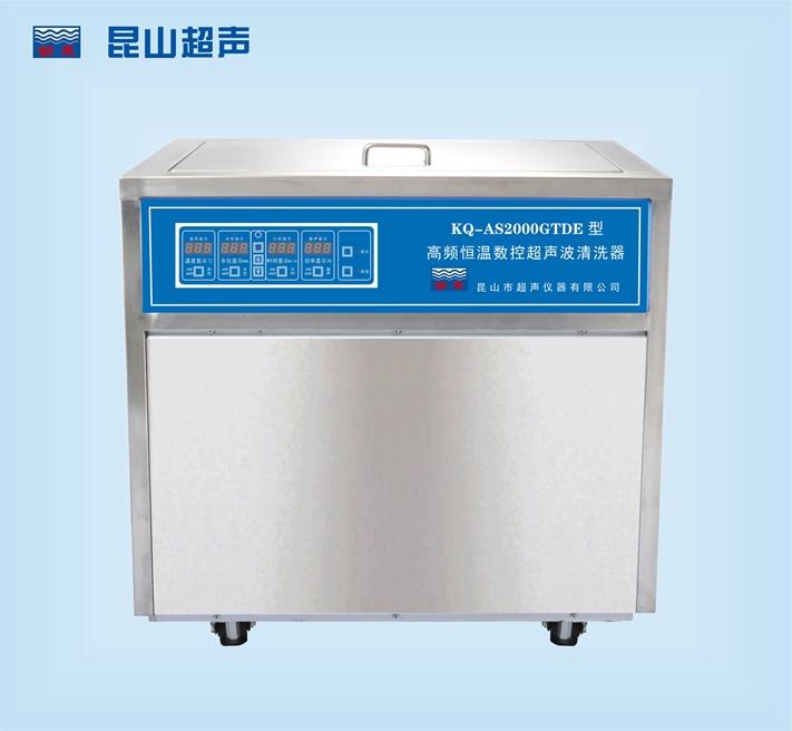 昆山超声仪器舒美牌KQ-AS2000GTDE型超声波清洗机