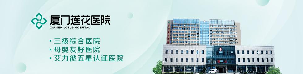 厦门莲花医院品牌专区