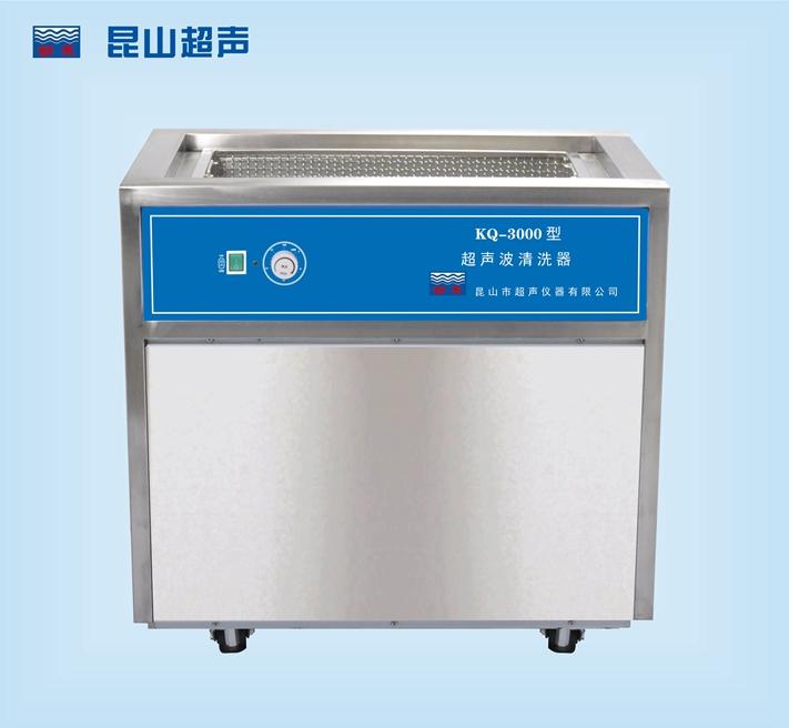 昆山超声仪器舒美牌KQ-3000型超声波清洗机