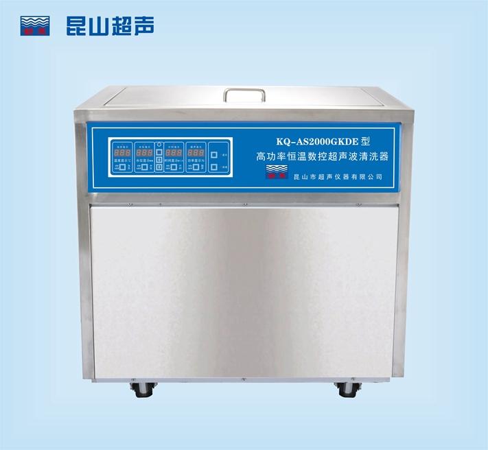 昆山超声仪器舒美牌KQ-AS2000GKDE型超声波清洗机