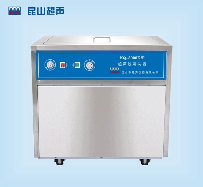 昆山超声仪器舒美牌KQ-3000E型超声波清洗机