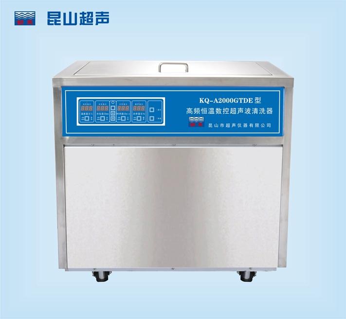 昆山超声仪器舒美牌KQ-A2000GTDE型超声波清洗机
