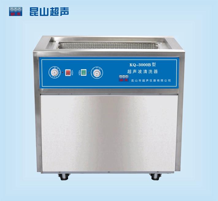 昆山超声仪器舒美牌KQ-3000B型超声波清洗机