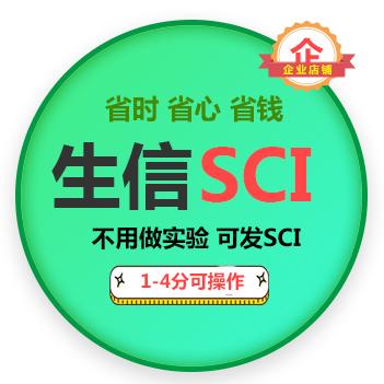 生信分析  不用做实验包发SCI 1-4分 数据库挖掘 省时省心省钱