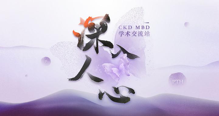 「深入人心」CKD MBD 學術交流站