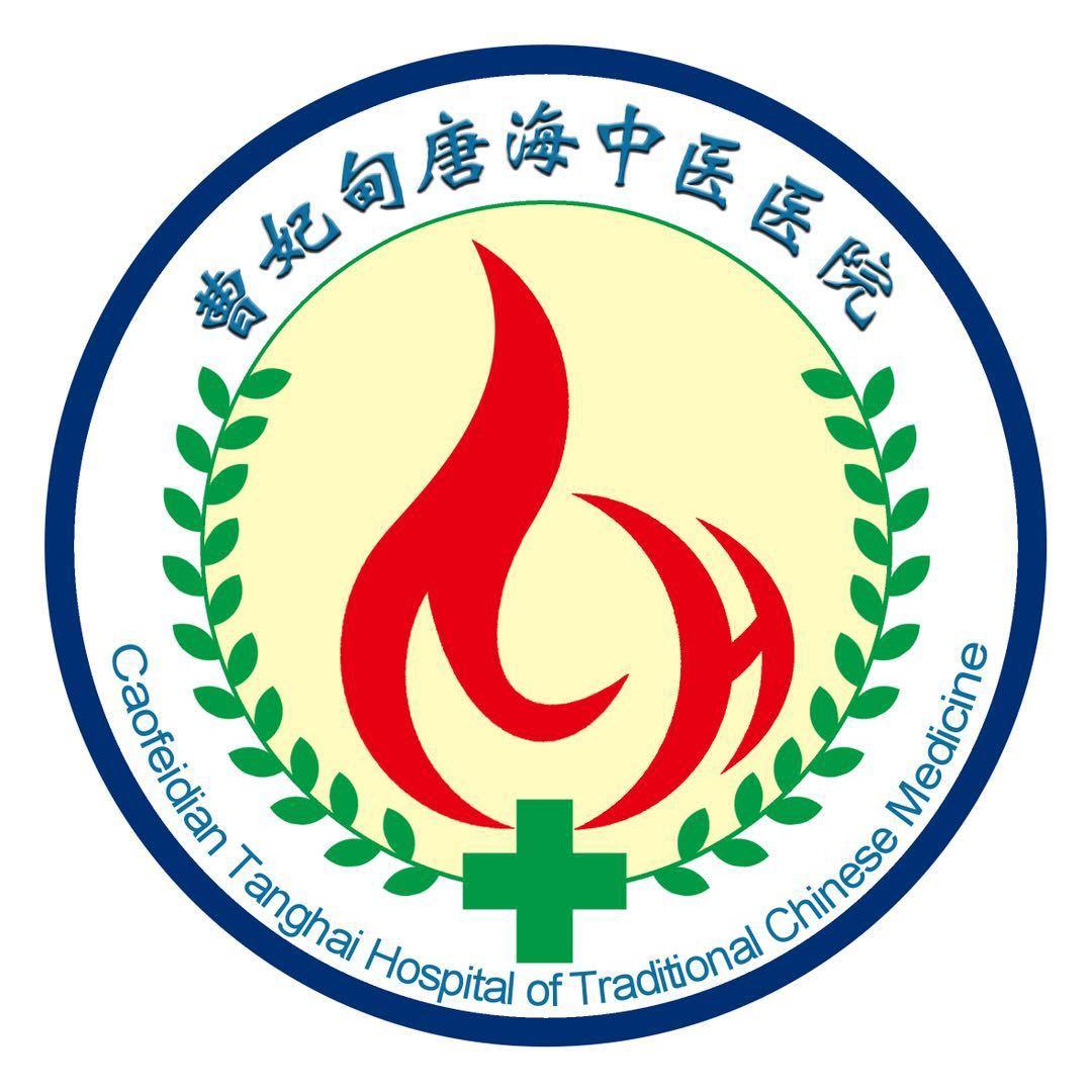 唐山曹妃甸唐海中医医院