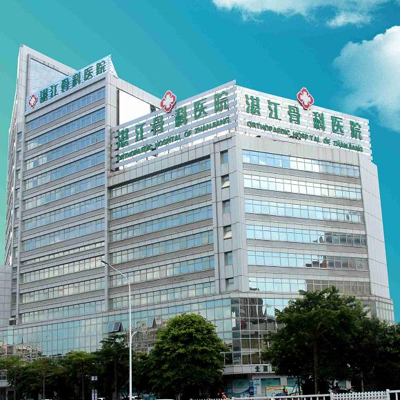 湛江骨科医院