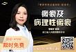 【免费直播】浙江省人民医院:瘢痕诊断治疗攻略