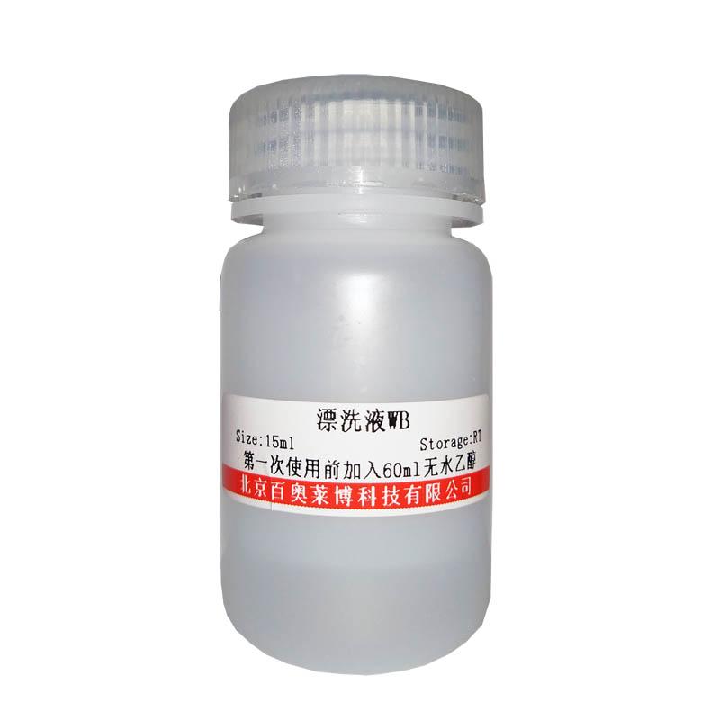 MOPS电泳缓冲粉剂(10×)北京厂家