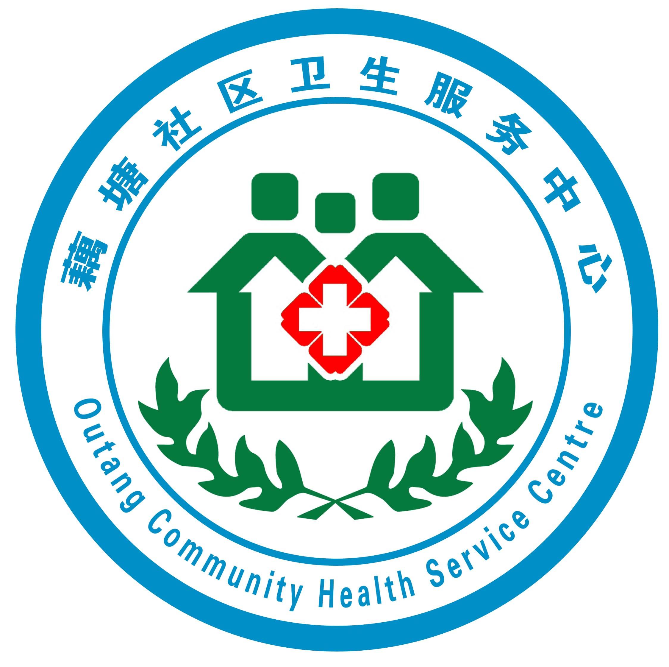 无锡市惠山区钱桥街道藕塘社区卫生服务中心