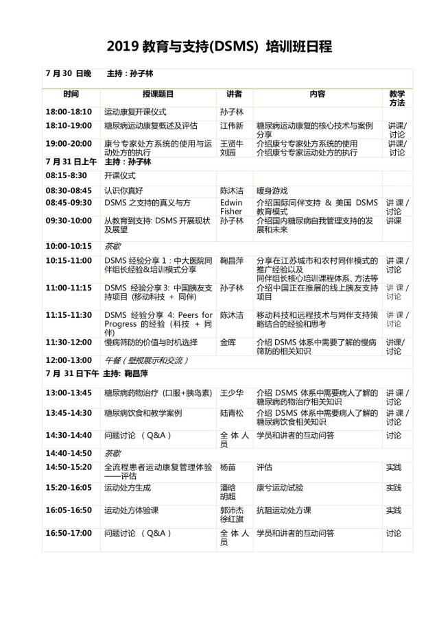 2019DSMS培训班日程1(1)(1).jpg