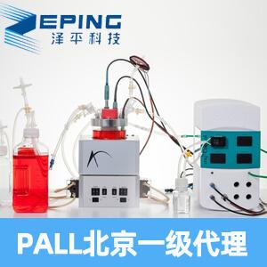 PALL iCELLis Nano 生物反应器