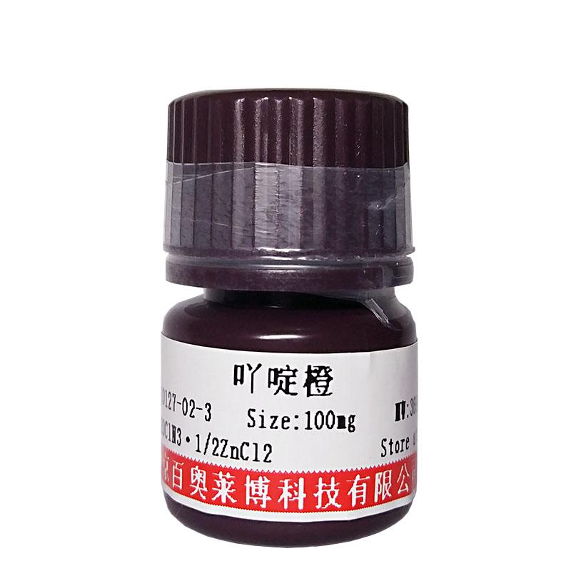 除草剂(Cloquintocet-mexyl)(99607-70-2)