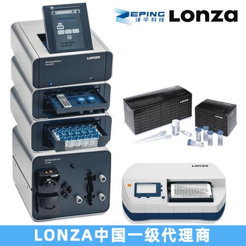 LONZA 4D-Nucleofector细胞核转染系统