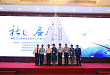 健康中国基层 启航美好未来
