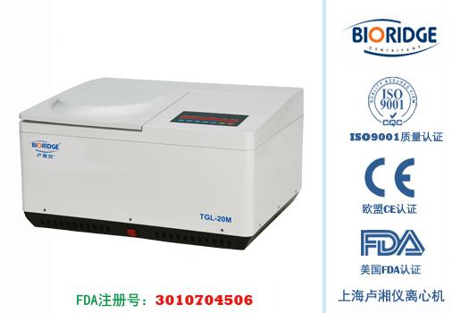 卢湘仪 TGL-20M 台式高速冷冻离心机
