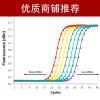 实时荧光定量PCR检测服务(全国十佳技术服务企业)