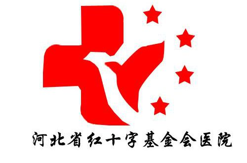 河北省红十字基金会石家庄中西医结合医院