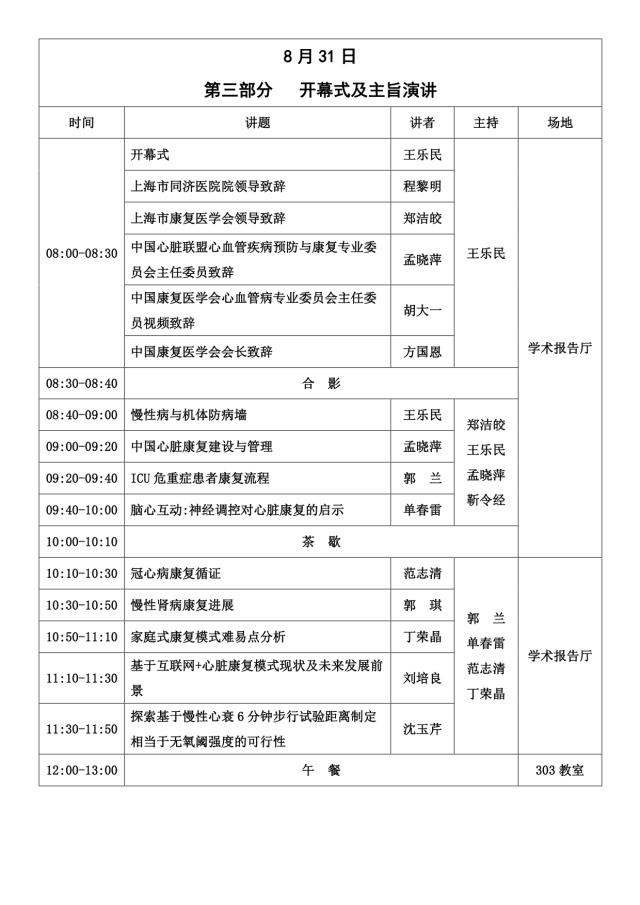 2019-8-1会议日程 - 副本 - 副本 2.png