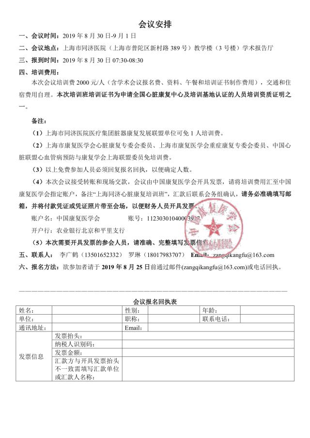 2019-7-8中国康复医学会心血管病专业委员会心脏康复培训班(1)(1) 2.png