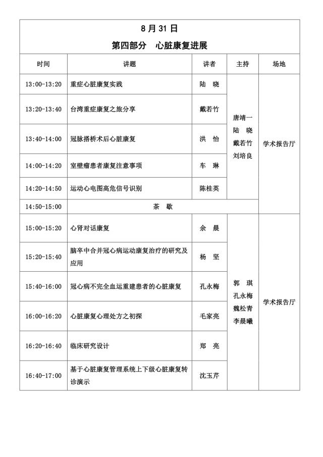 2019-8-1会议日程 - 副本 - 副本 3.png