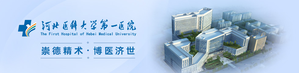 河北医科大学第一医院