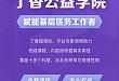 助力健康中国 丁香园「基层医生赋能计划」正式启动