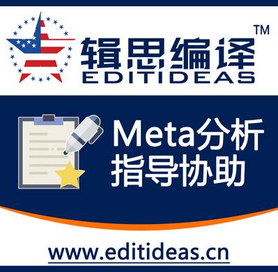 Meta分析指导协助服务-<无需实验也能快速发表SCI论文>