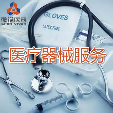 医疗器械服务