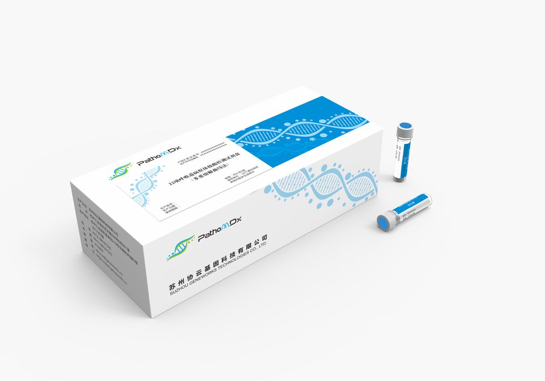 呼吸道病原體多重核酸檢測試劑盒