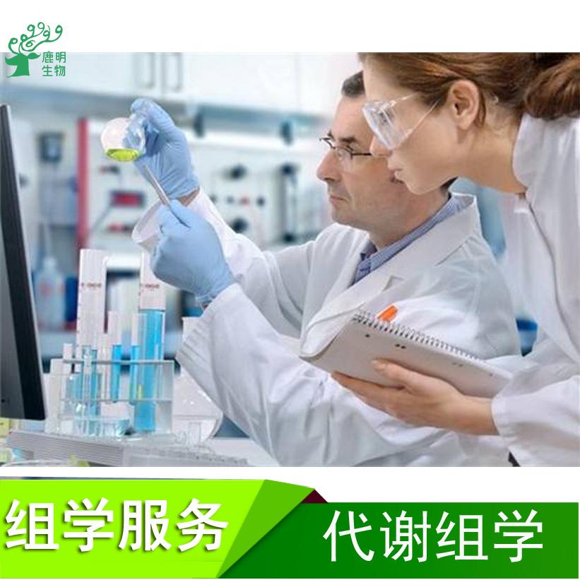 Nature技术:靶向代谢组学研究 专业代谢组学研究机构