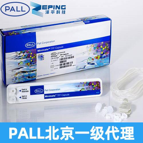 PALL Minimate切向流超滤膜包