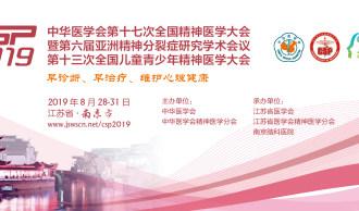 中华医学会第十七次全国精神医学学术会议